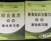 教师资格证(中学)课本